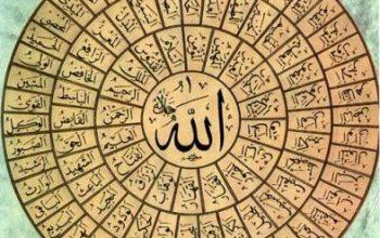 asma ul husna - Al Falah Quran Academy