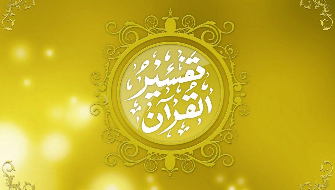 Tafseer course - Al Falah Quran Academy - Learn tafseer