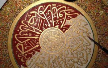Memorization of Surahs - Al Falah Quran Academy
