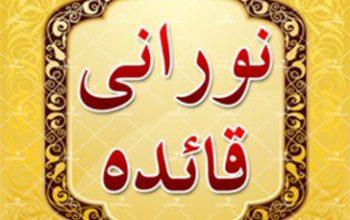 Noorani qaida - Al Falah Quran Academy