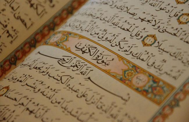 memorize surah Kahf - Online course- Al Falah Quran Academy