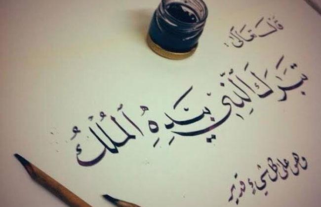 Memorize Surah Mulk - Online Quran Academy - Online Quran Courses - Al Falah Quran Academy