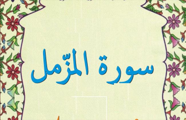Memorize Surah Muzammil - Online Quran Academy