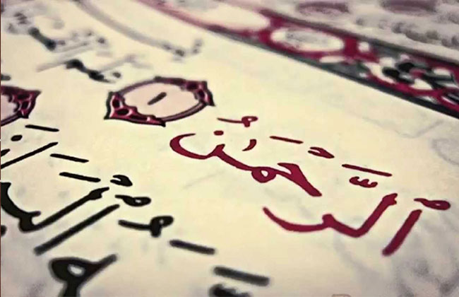 Memorize Surah Rehman - Online Quran Course