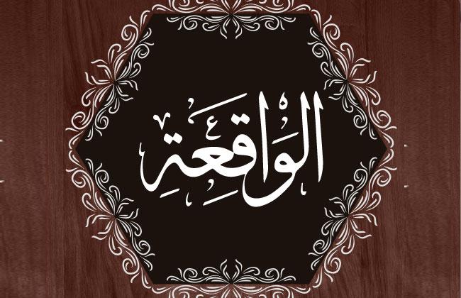 Memorize Surah Waqiah - Online Quran Academy - Al Falah Quran Academy