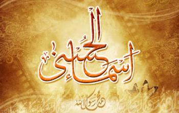 sma ul husna - al falah online Quran academy