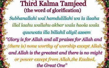 third kalima - online Quran Academy - Al Falah Quran Academy