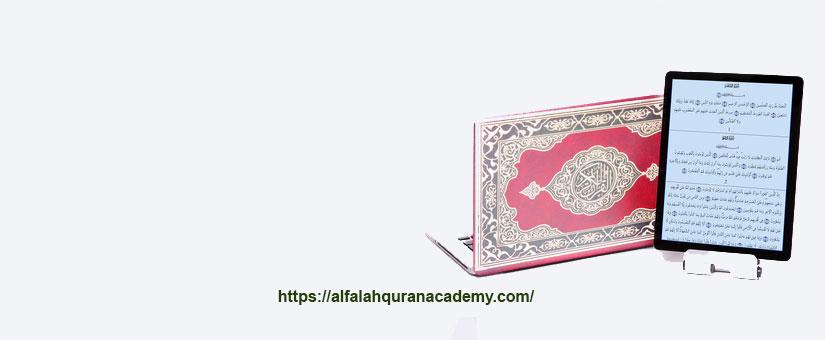 Online Quran classes - Online Quran Academy - Al Falah Quran Academy